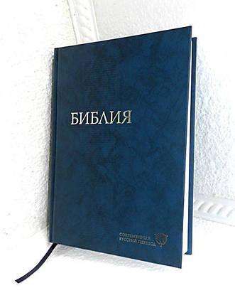 Библия, 15,5х23 см, синяя, современный русский перевод., фото 2