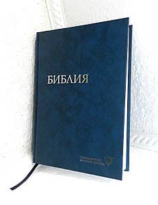 Библия, 15,5х23 см, синяя, современный русский перевод.