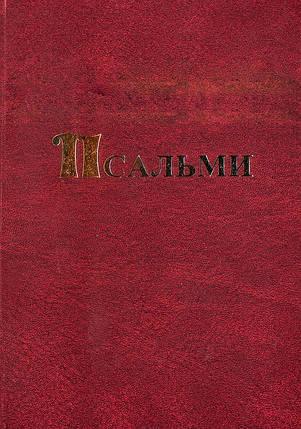 Псальми., фото 2