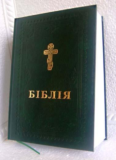 Біблія, 17,5х24,5 см. Переклад Патріарха Філарета