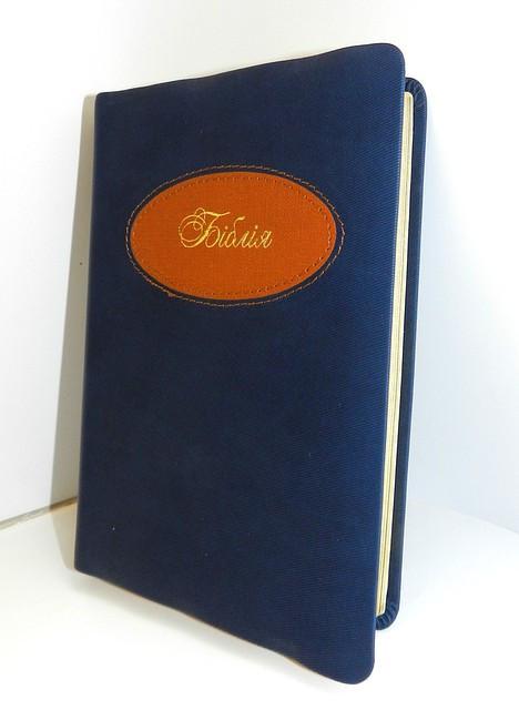 Біблія, 12,5х17,5 см, синя