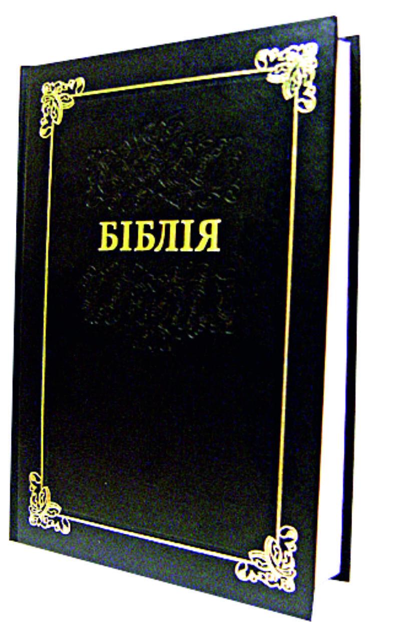 Біблія, 16х24 см, коричнева у твердій обкладинці