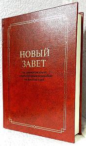 Новий завіт грецькою мовою з підрядковим перекладом на рос. мова