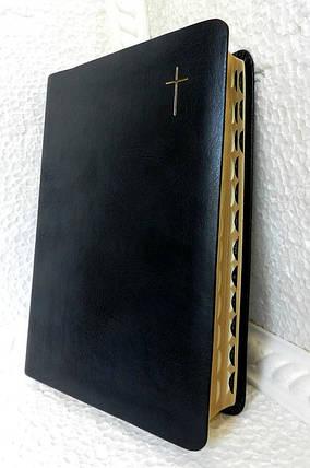 Библия,14х19,5 см.,темно-синяя, фото 2