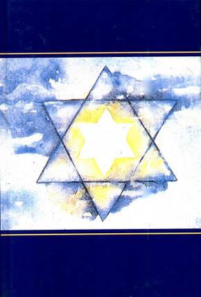 Священные писания  15,5х23см., фото 2
