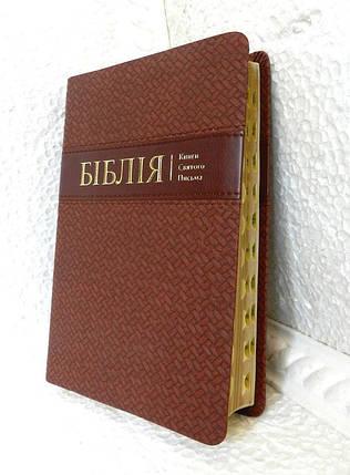 Біблія, 12,5х17,5 см, коричнева, фото 2