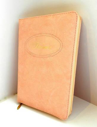 Библия, 13х18,5 см., светло-розовая, фото 2