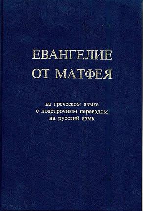Евангелие от Матфея. На греческом языке с подстрочным переводом на русский язык, фото 2