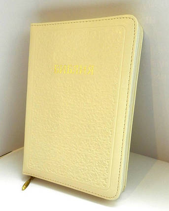 Библия, 13х18,5 см., бежевая, фото 2