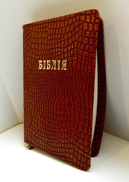 Біблія, 13х19 см, крокодиляча шкіра