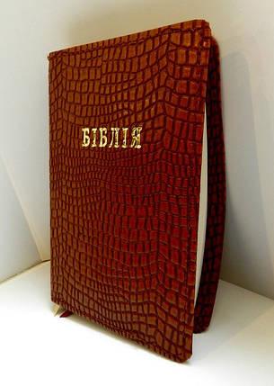 Біблія, 13х19 см, крокодиляча шкіра, фото 2