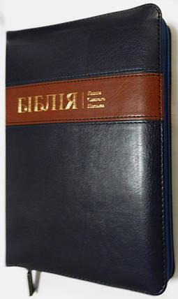 Біблія, 14х19 см, синя з коричневою вставкою, фото 2