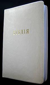 Біблія, 13х20 см,молочного кольору, з замочком