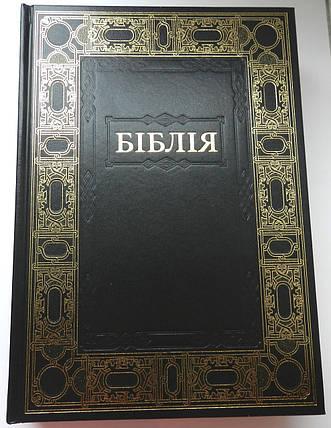 Подарункова Біблія з обрамленням. Великий шрифт, фото 2