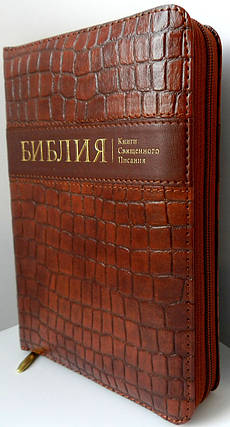 "Библия, 13х18 см., коричневая, ""кожа крокодила"" , фото 2"