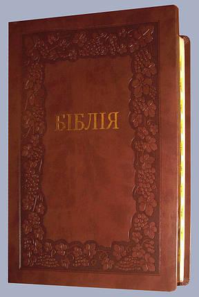 Подарункова Біблія. Великий шрифт, фото 2
