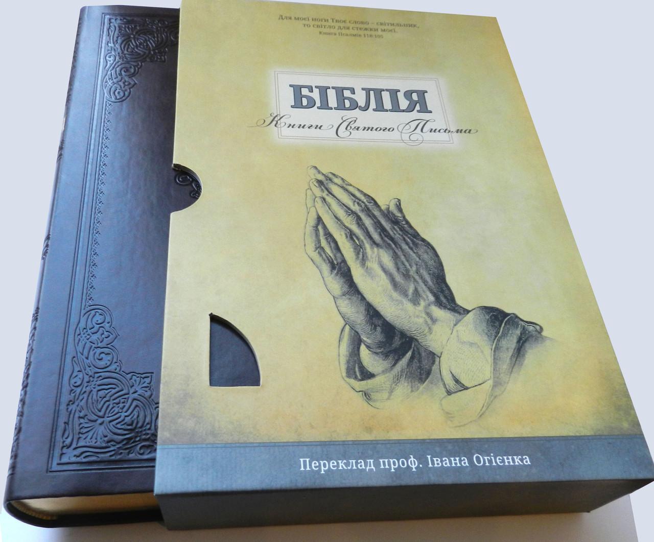 Подарункова Біблія. Великий шрифт