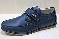 Синие туфли мокасины броги для мальчика коллекция тм Том.м р.31,36,38