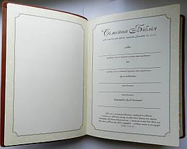 Подарункова Сімейна Біблія. Великий шрифт, фото 3