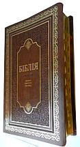 Подарункова Біблія. Великий шрифт, фото 3