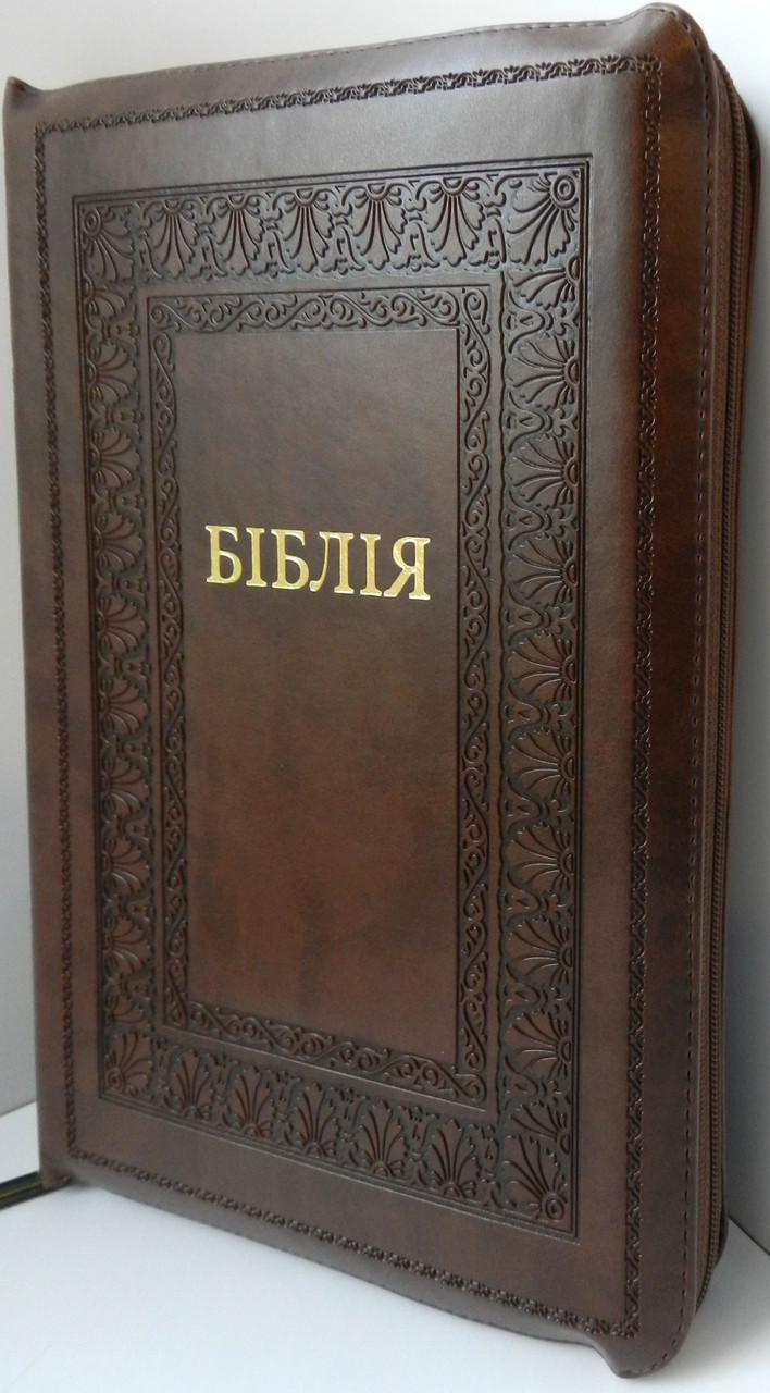 Біблія, 17х24,5 см, темно-коричнева з тисненим орнаментом навколо