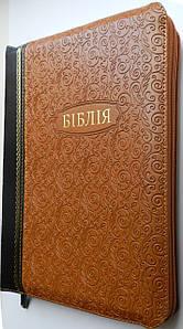 Біблія, 17х24,5 см, коричнева з чорним корінцем і тисненим орнаментом