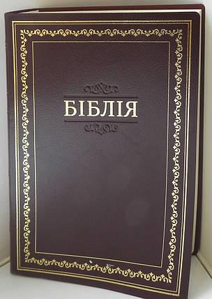 Біблія, 16,5х23,5 см., вишнева з золотою рамкою, фото 2