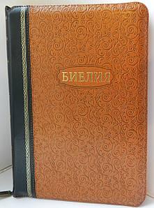 Библия, 17х24,5 см, коричневая с чёрной вставкой, слепое тиснение