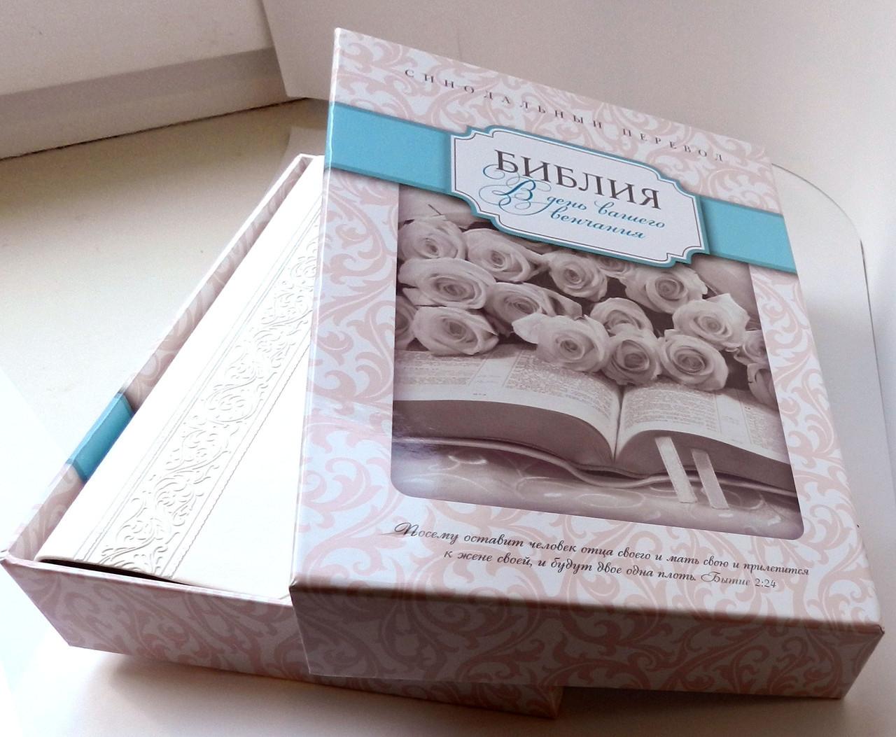 Подарочная Библия в день вашего венчания, 17х24,5 см, белая