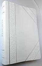 Подарочная Библия в день вашего венчания, 17х24,5 см, белая, фото 3