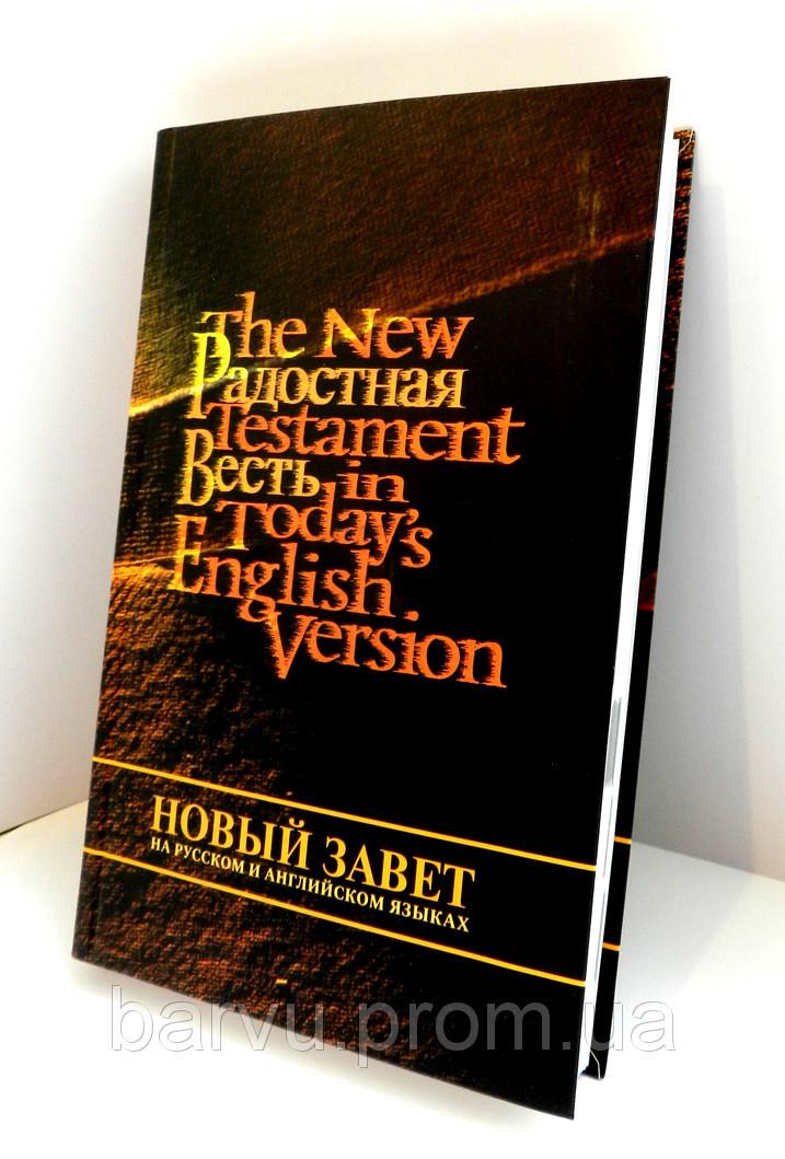 Новый завет на русском и английском языках, 13х20,5 см.