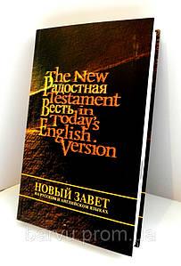Новий завіт російською та англійською мовами, 13х20,5 див.