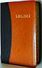 Библия, 14х19,5 см., черная с коричневой вставкой