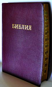 Библия, 16х24 см, вишневая