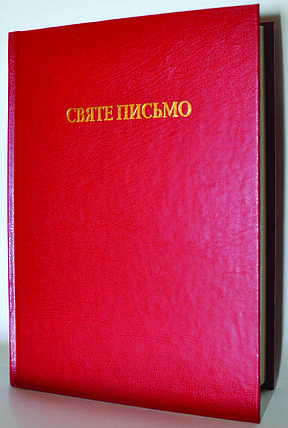 Біблія, 15х21 см. Переклад Хоменка, фото 2