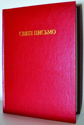Святе Письмо. Переклад І. Хоменка. Розмір 15Х21 см., фото 2