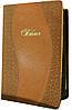 Біблія, 12,5х17,5 см, коричнева