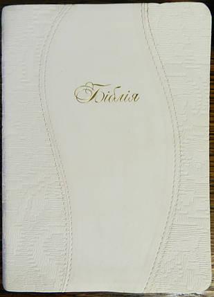 Біблія, 12,5х17,5 см, ванільна, фото 2