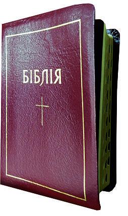 Біблія, 12,5х17,5 см, вишнева з хрестом, фото 2