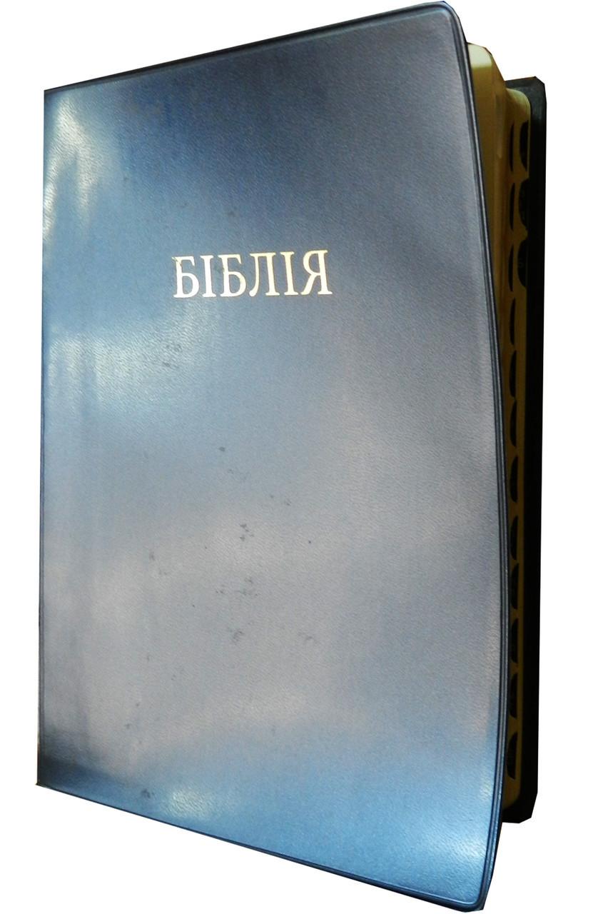 Біблія, 12,5х17,5 см, синя перламутрова