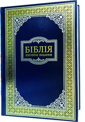 Біблія, 16х24 см, синя, ювілейне видання, фото 2