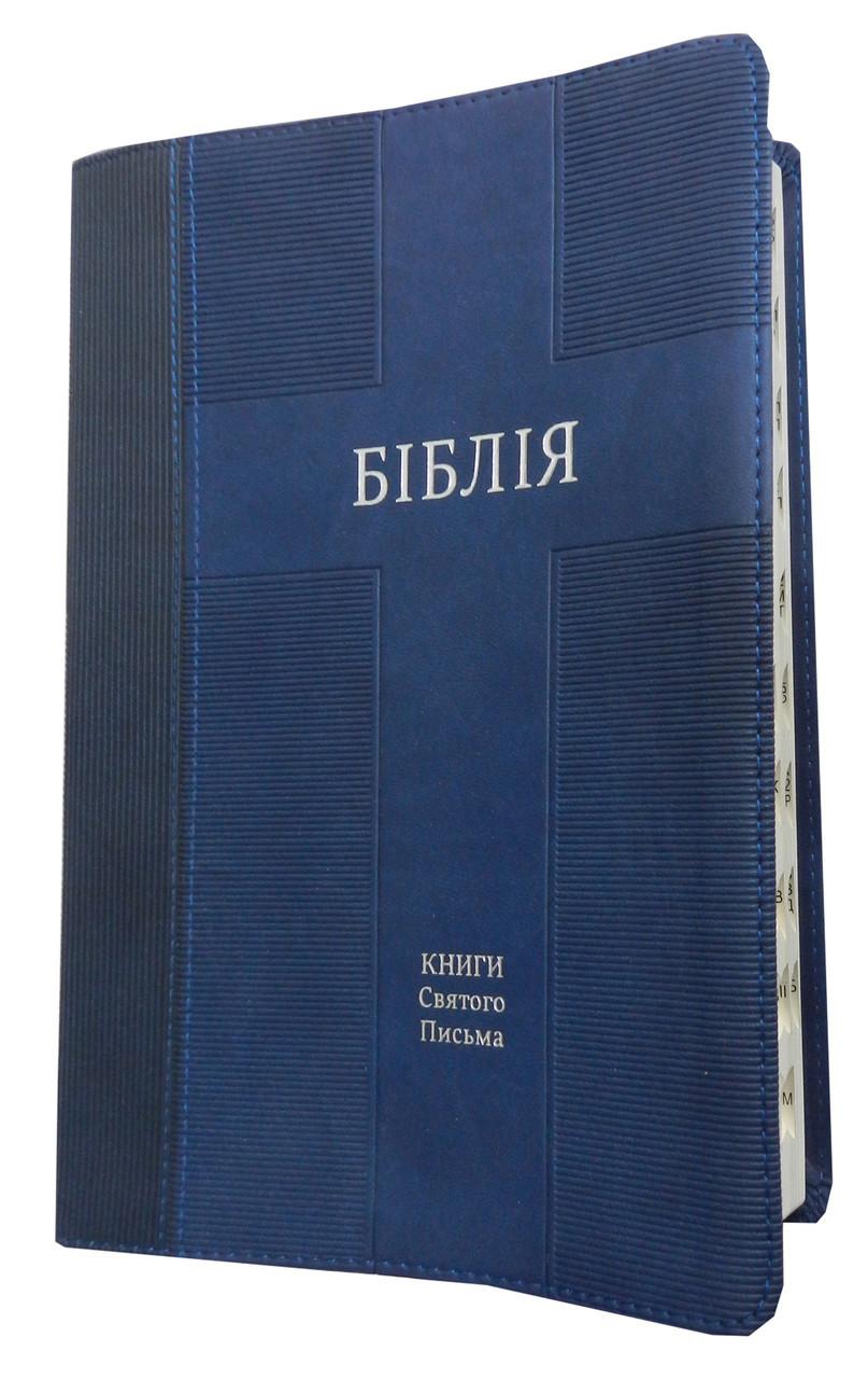 Біблія, 16,5х24,5 см, синя з тисненням