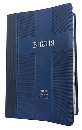 Біблія, 16,5х24,5 см, синя з тисненням, фото 2