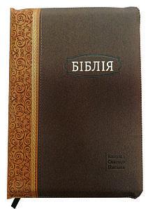 Біблія, 17х24,5 см, коричнева з тисненою смужкою