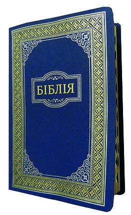 Біблія синя в подарунковій коробці, 17,5х24,5 см., фото 2