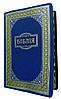 Біблія синя в подарунковій коробці, 17,5х24,5 см.