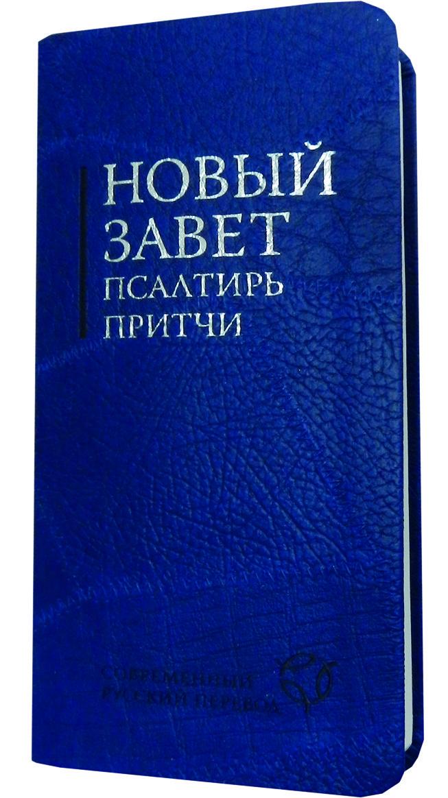 Новый Завет, псалмы, притчи. Современный перевод, синий, 9х18 см.