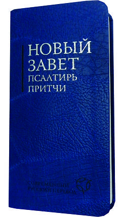 Новый Завет, псалмы, притчи. Современный перевод, синий, 9х18 см., фото 2
