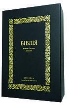 Подарункова Церковна Біблія з тисненням. Великий шрифт, фото 2