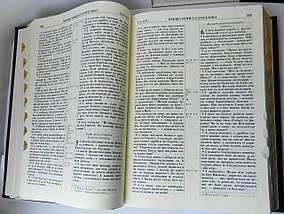 Подарункова Церковна Біблія з тисненням. Великий шрифт, фото 3